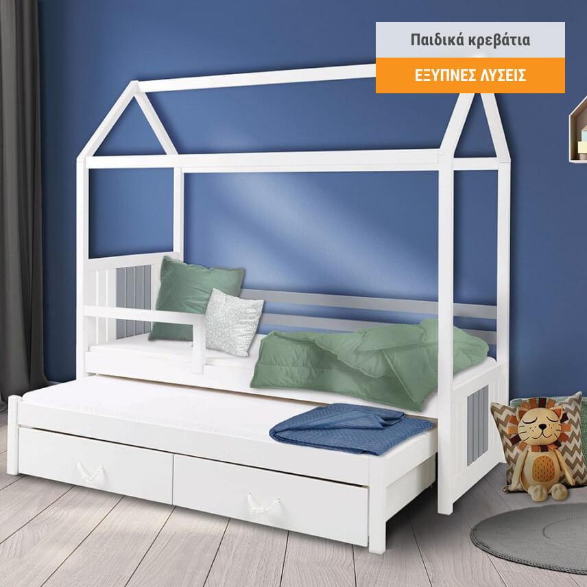 Παιδικά κρεβάτια - Έξυπνες λύσεις