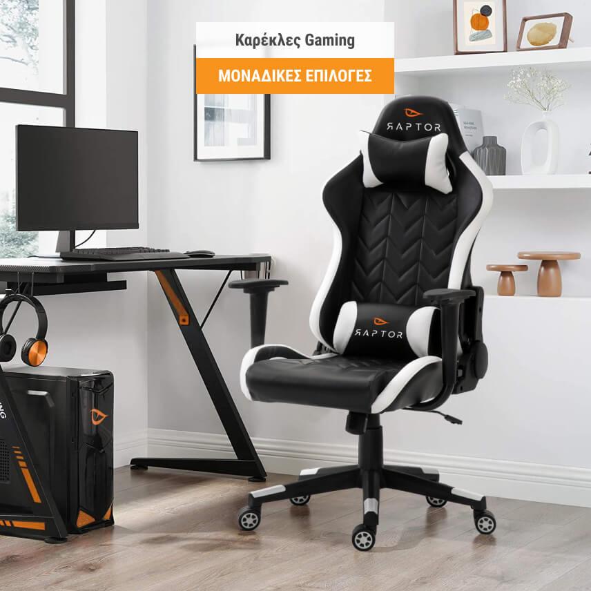 Καρέκλες Gaming - ΜΟΝΑΔΙΚΕΣ ΕΠΙΛΟΓΕΣ